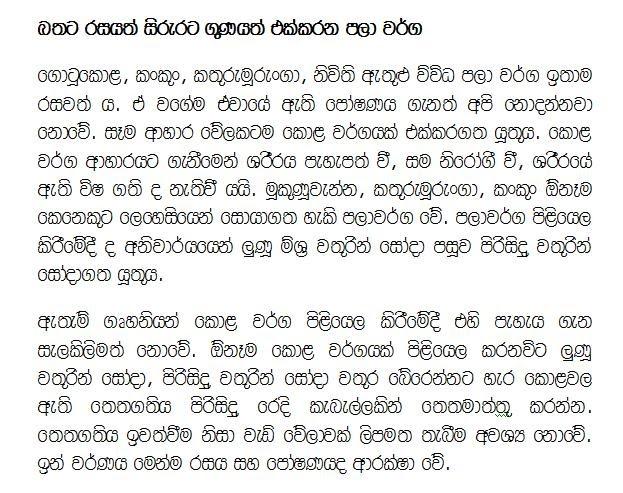 daily paper lankan popscreen is budusarana sinhala sinhala also news