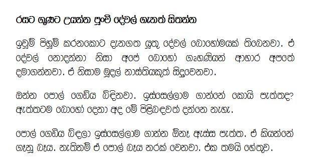 Sinhala Newspapers